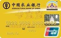 農業銀行天巳卡 金卡(銀聯)