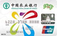 農業銀行信用卡優卡 白色