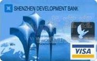 深發展VISA國際卡 普卡