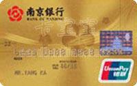 南京銀行梅花信用卡 金卡