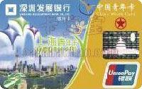 深圳發展銀行上海青年卡 普卡
