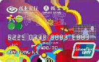 興業銀行大寧國際聯名信用卡 銀聯普卡