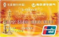 東亞中國·港華尊尚聯名信用卡