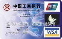 工商銀行牡丹學生卡(VISA)
