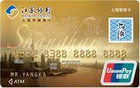 江蘇銀行上海旅游信用卡 金卡