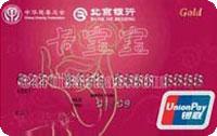 北京銀行大愛卡
