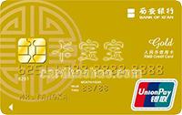 西安銀行金絲路信用卡 金卡(銀聯)