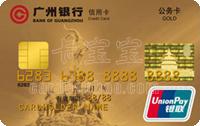 廣州銀行公務卡 金卡(銀聯)