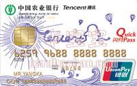 農業銀行金穗QQ聯名IC信用卡 金卡(銀聯)