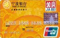 寧波銀行匯通加貝信用卡