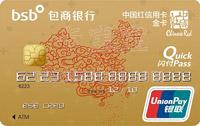 包商銀行中國紅信用卡 金卡(銀聯)