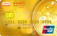 平安銀行保險金卡(銀聯)