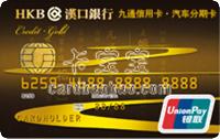 漢口銀行九通信用卡.家裝分期卡 金卡(銀聯)