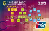 廣州農商銀行淘寶太陽卡