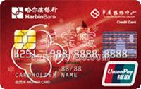 哈爾濱銀行卓展聯名卡 普卡(銀聯)