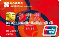 哈爾濱銀行橙卡信用卡 普卡(銀聯)