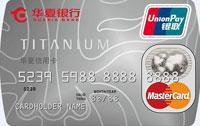 華夏鈦金信用卡 鈦金卡(萬事達)