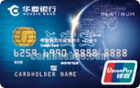 華夏精英環球信用卡 白金卡(銀聯)