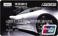 平安銀行i車卡(銀聯)