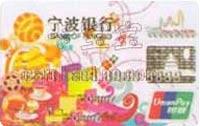 寧波銀行匯通香港旅游普卡