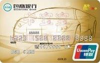 包商銀行車主信用卡(金卡)