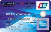 工商銀行南航明珠牡丹(集團客戶)商務信用普卡