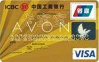 工商銀行牡丹雅芳信用卡(金卡)