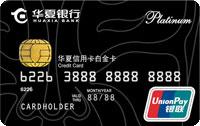華夏銀行ETC銀聯白金信用卡