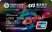 中國移動·浦發聯名信用卡