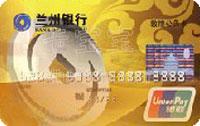 蘭州銀行敦煌公務卡 金卡