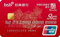 包商銀行中國紅信用卡 普卡(銀聯)
