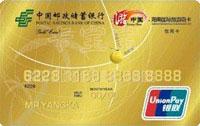 郵政銀行游中國-海南國際旅游島卡