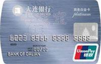 大連銀行商務白金信用卡