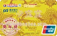 浦發銀行東航聯名信用卡 金卡(銀聯)