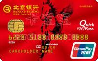 北京銀行馬年生肖信用卡(躍馬金卡紅)金卡