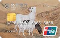 北京銀行羊年生肖卡