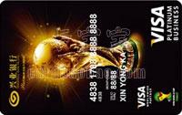 興業銀行FIFA世界杯國際信用卡 白金卡