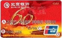 北京銀行建國60周年信用卡