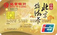 北京銀行北京旅游卡銀聯金卡