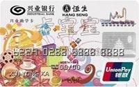 興業銀行廣州市教育基金會認同卡 普卡