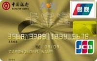 中���y行久光JCB�名信用卡 金卡