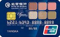 北京銀行凝彩卡 藍色