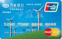 興業銀行中國低碳萬事達雙幣信用卡 普卡(風車版)