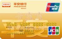 平安銀行標準信用卡 金卡(JCB)