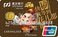 浦發銀行信用卡夢卡-歡樂斗地主聯名信用卡 銀聯(白金卡)