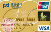 浦發銀行新金卡 金卡(VISA)