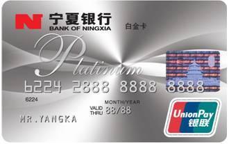 寧夏銀行如意白金卡(銀聯)