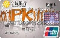 寧波銀行匯通PK卡