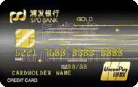 浦發銀行加速積分信用卡 金卡