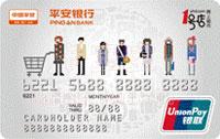 平安銀行1號店聯名信用卡 普卡(銀聯)